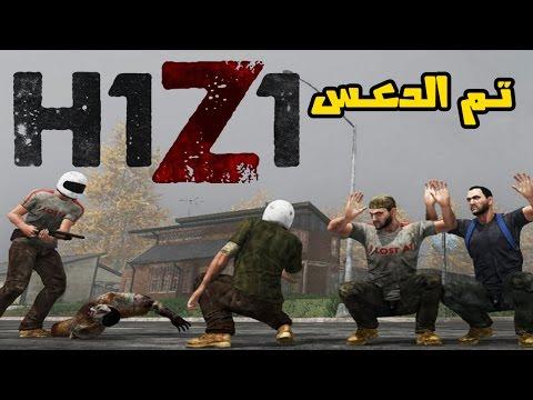 H1Z1 ᴴᴰ : تم الدعس
