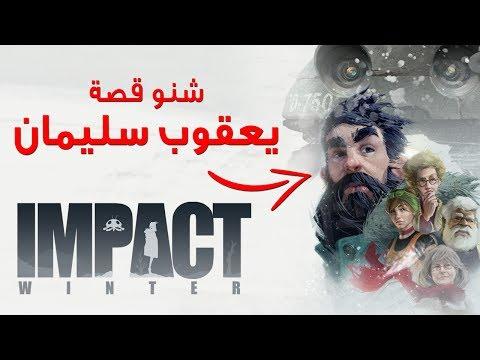 الريفيو والتقيم الكامل للعبة النجاة Impact Winter !!