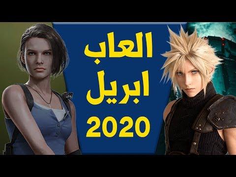 ألعاب شهر ابريل 2020