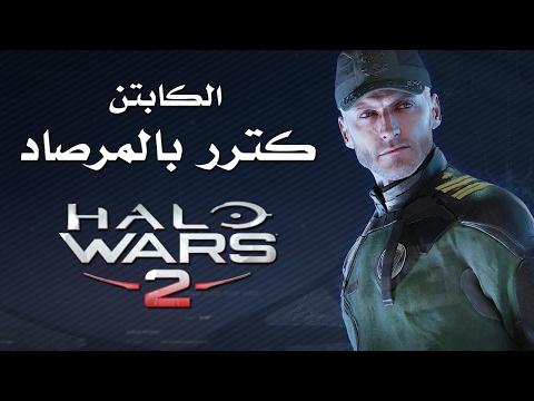مراجعة وتقييم لعبة Halo Wars 2
