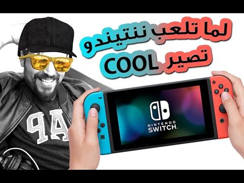 صغير بالحجم كبير بالمواصفات / Nintendo switch