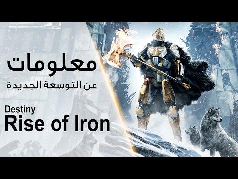معلومات عن التوسعة الجديدة Destiny: Rise of Iron