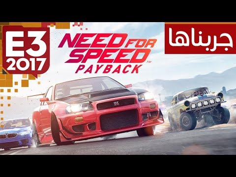 جربنا لعبة Need for Speed Payback