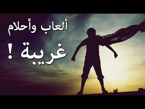 العاب ولكن هي احلام غريبة !! #ذكريات وخواطر