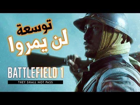 Battlefield 1 التوسعة الجديده