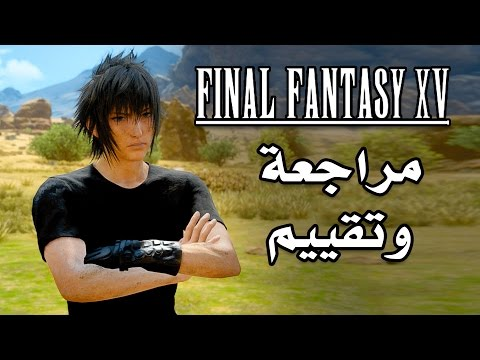 Final Fantasy XV مراجعة وتقييم