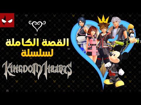 الملخص الكامل لسلسة Kingdom Hearts (يجهزك ل Kingdom Hearts 3)
