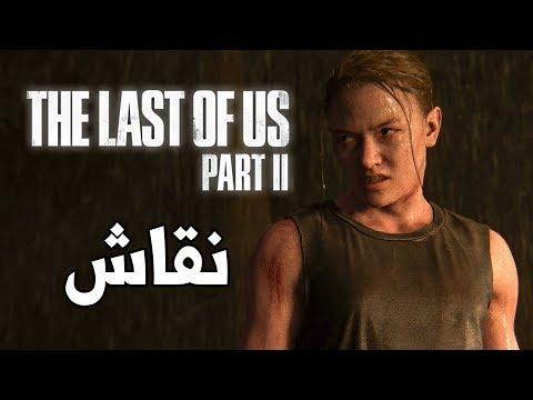 The Last of Us II متى الإصدار؟
