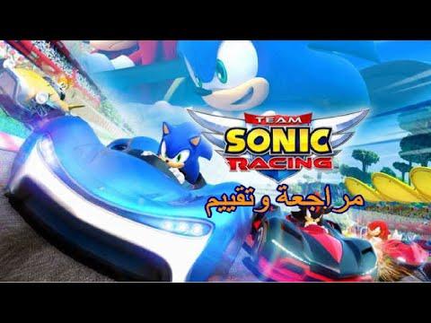 ????️ ???? أسرع من لمح البصر????Team Sonic Racing مراجعة وتقييم