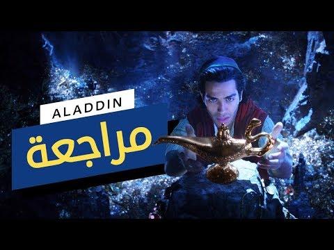 مراجعة فيلم Aladdin