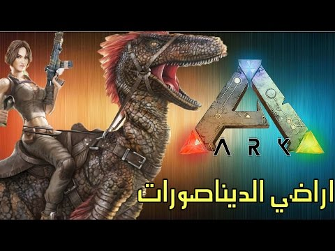 Ark survival Evolved ᴴᴰ : اراضي الديناصورات