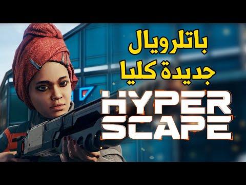 Hyper Scape ???? لعبة باتلرويال جديدة ومجانية