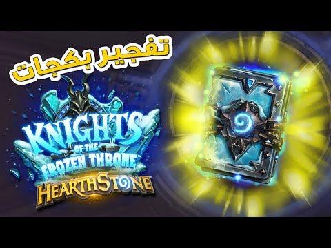 Hearthstone: Knights of the Frozen Throne تفجير باكات
