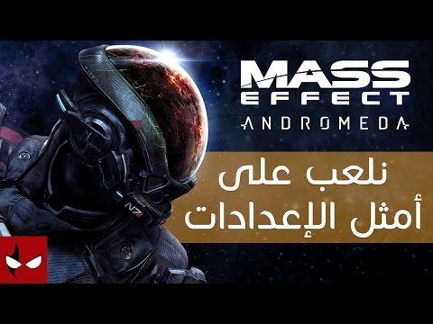 جربنا لعبة Mass Effect Andromeda على امثل المواصفات على GTX 1080