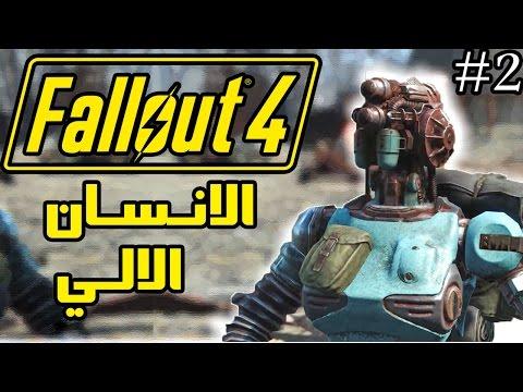 Fallout 4 ᴴᴰ : اضافة الانسان الالي #2