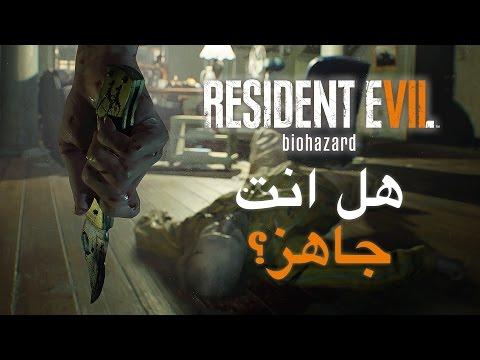 Resident Evil 7 هل انت جاهز للعبه؟