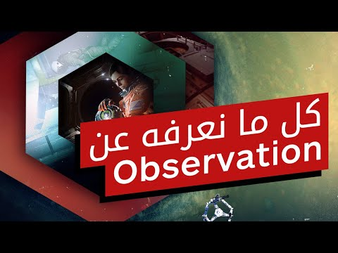 كل ما نعرفه حول لعبة Observation