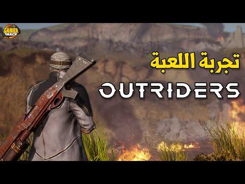 Outriders ⚛️ لعبة حماس و أكشن [ 4K ]