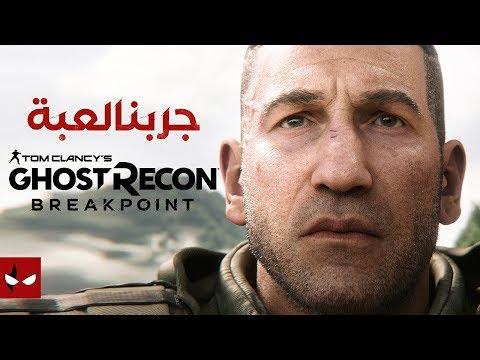 جربنا لعبة Ghost Recon : Breakpoint الجديدة