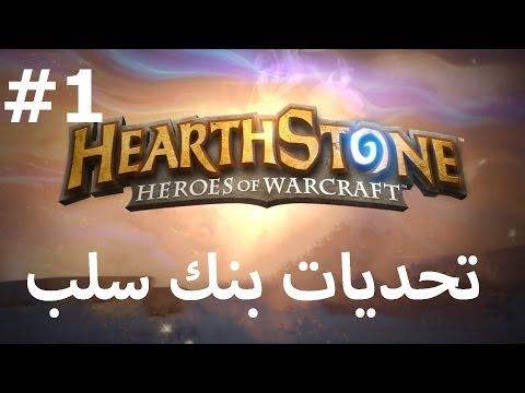 تحديات بنك سلب HearthStone الجولة الاولى #1 BBRgamer vs S4GAM3R