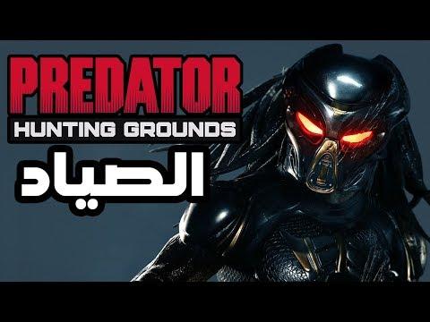 أراضي الصيد المفترسه | Predator Hunting Grounds
