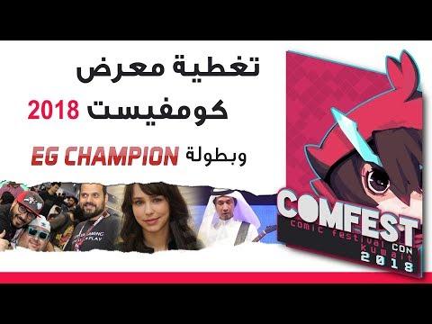 تغطية معرض #comfest 2018 وبطل EG CHAMPION