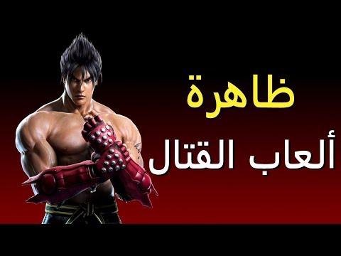 ظاهرة ألعاب القتال Tekken 3