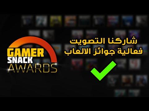 Gamer Snack Awards ???? تعرف على المرشحين وشارك بالتصويت