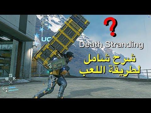Death Stranding ???? دليل وشرح شامل لطريقة اللعب