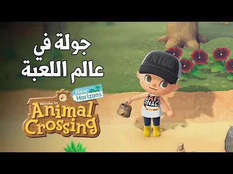 Animal Crossing ????????وش تبي هذه اللعبة؟