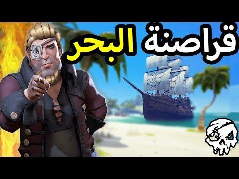 قراصنة البحر ☠ : Sea Of thieves