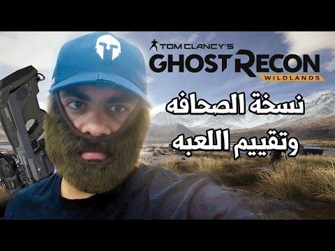 Ghost Recon Wildlands النسخه الخاصه + تقييم اللعبه