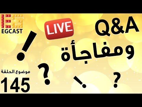بث مباشر: حلقة خاصة اسأل الفريق 145