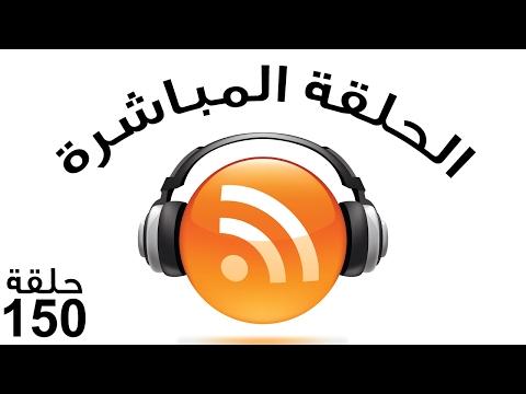 بث مباشر: حلقة خاصة اسأل الفريق 150