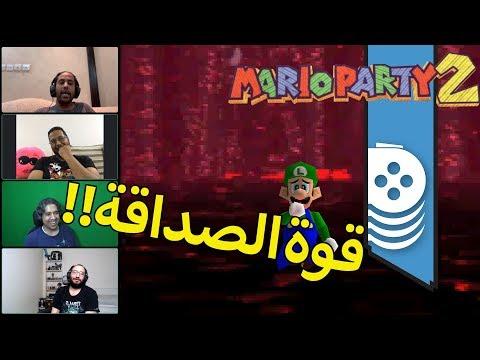 قوة الصداقة!! Mario Party 2