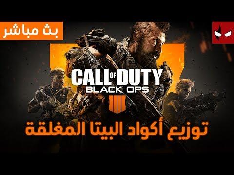 بث Call of Duty Black ops 4 وتوزيع أكواد للبيتا المغلقة