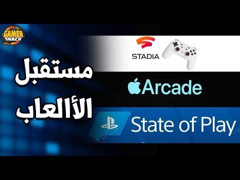 Stadia, Apple Arcade ???? الخدمات المستقبلية