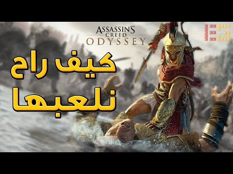 معلومات جديدة للعبة Assassin's Creed Odyssey