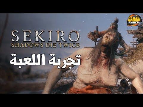 Sekiro: Shadows Die Twice ????نينجا نينجا نينجا