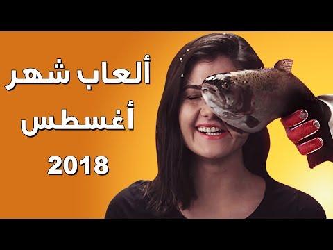 أفـضــل ألـعــاب شهــر أغـســطــس 2018