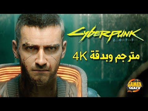 [4K] Cyberpunk 2077 ???????????? العرض السينمائي مترجم بالعربي