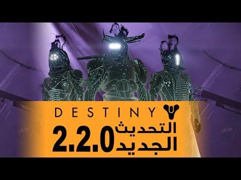 التحديث الجديد للعبة 2.2.0 Destiny