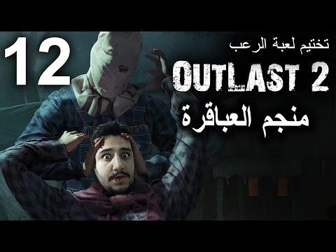 الحلقة 12 تختيم OUTLAST 2 | منجم العباقرة !