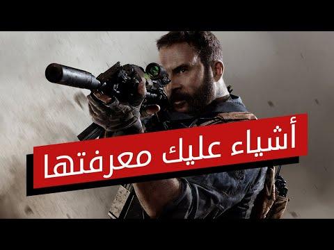 أشياء عليك معرفتها عن Call of Duty: Modern Warfare