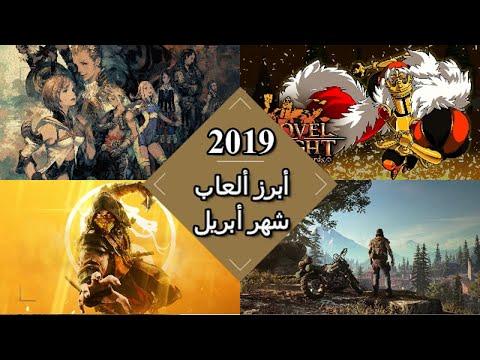 أبــرز ألـعــاب شهــر أبـــريـــل 2019