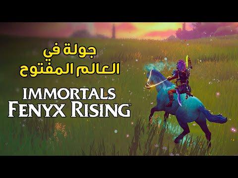 Immortals Fenyx Rising ???? جولة في العالم المفتوح
