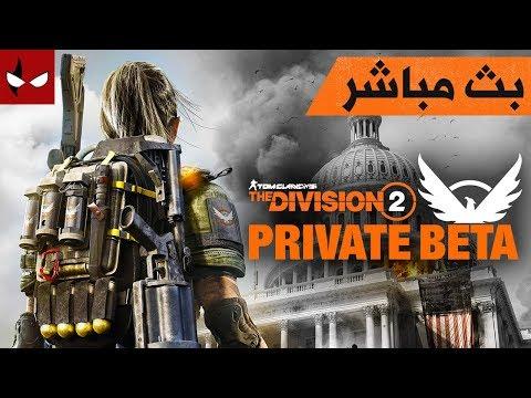 نلعب البيتا المغلقة ل The Division 2