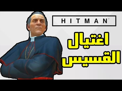 HITMAN ᴴᴰ اغتيال القسيس