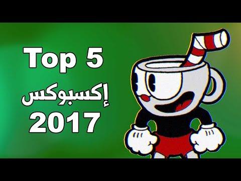 أفضل 5 العاب حصرية للإكسبوكس 2017