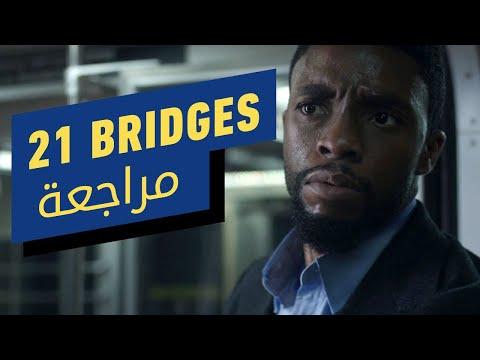 مراجعة فيلم 21 Bridges